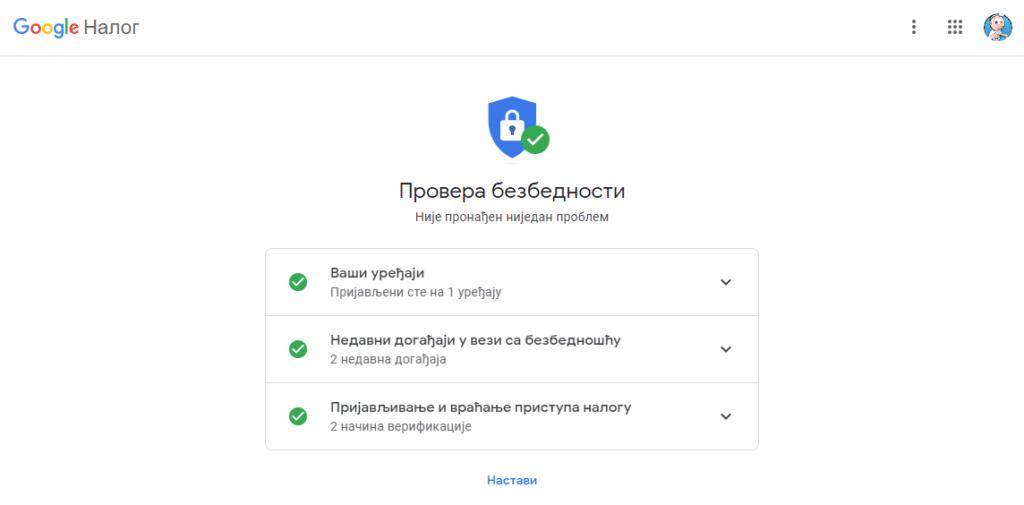 google provera bezbednosti